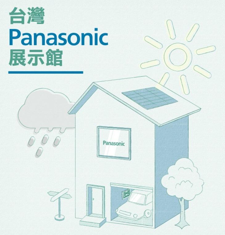 台灣Panasonic展示館