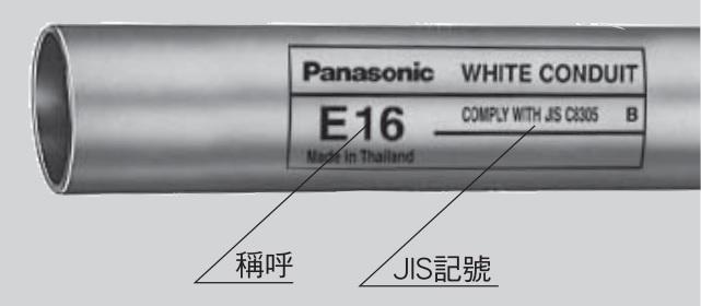 無牙電線管