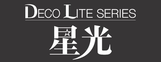 DECO LITE星光 logo