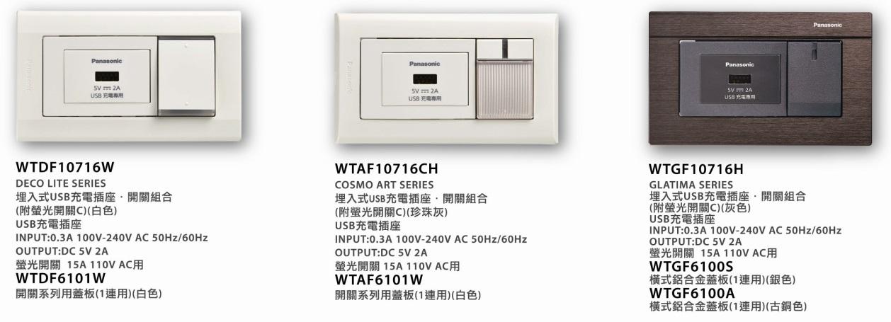 埋入式USB充電插座品番1