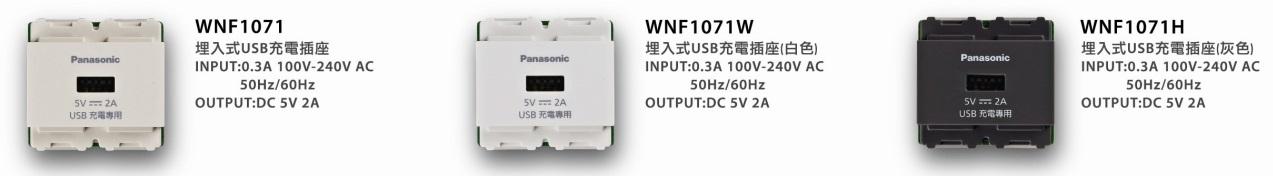 埋入式USB充電插座品番2