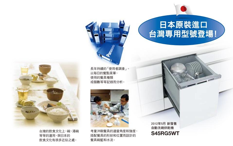日本製造。可對深底碗、碟進行徹底洗淨。同樣適合台灣餐具文化