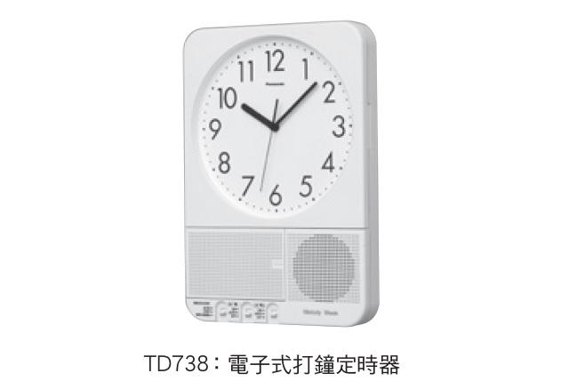 電子式打鐘定時器