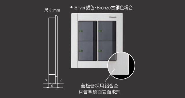 業界初 薄型化・新素材 住宅空間的高品質配線器具
