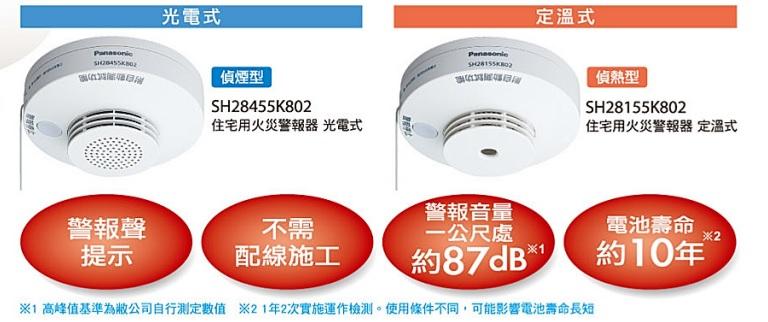 住宅用火災警報器(光電式・定溫式) 單獨型