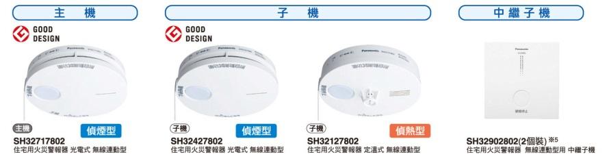 住宅用火災警報器(光電式・定溫式) 無線連動型 4