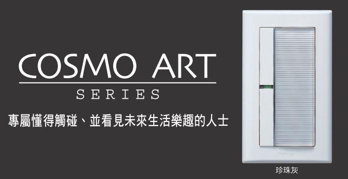 COSMO ART系列