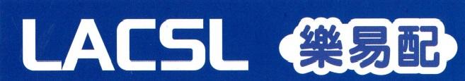 LACSL樂意配照明控制系統
