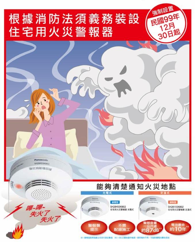 住宅用火災警報器(光電式・定溫式)
