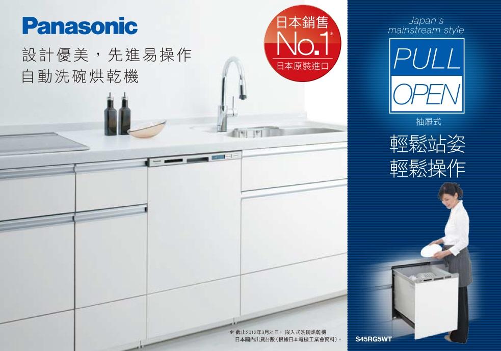 自動洗碗烘乾機