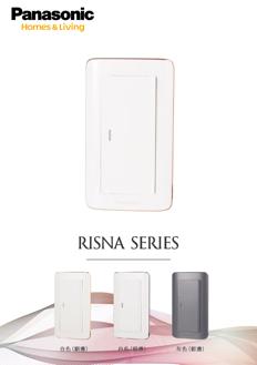 RISNA 型錄